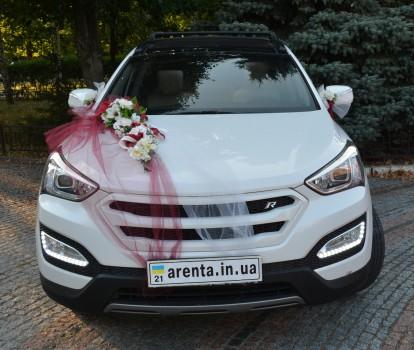 Аренда Хюндай Санта Фе на свадьбу или День рождения